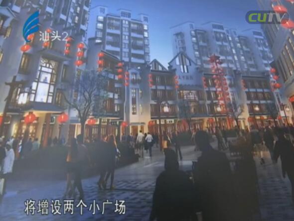 潮汕风 太平街2.0 2016-01-04