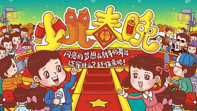 汕头电视台首届少儿春晚启动啦!