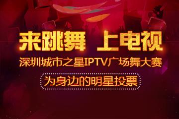 深圳城市之星IPTV广场舞大赛