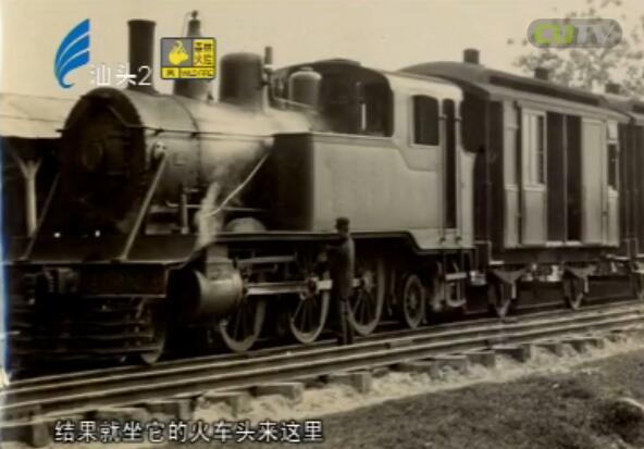 重寻民国老车站 回味潮人铁路梦 2016-12-29
