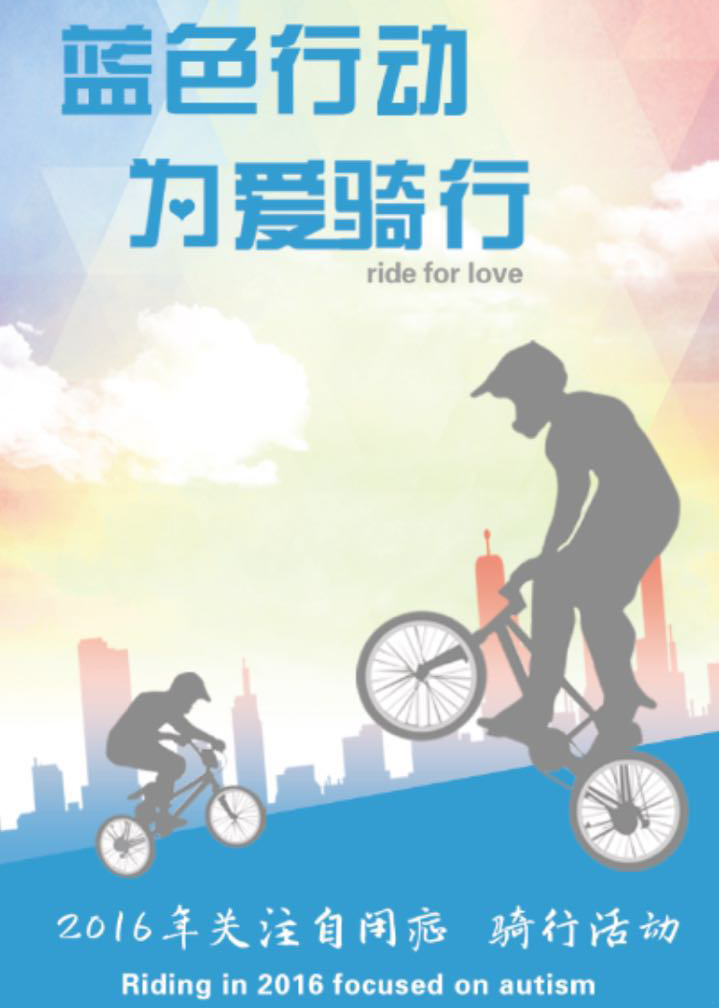 """学康社工邀您参加第二届""""蓝色行动,为爱骑行""""公益活动"""