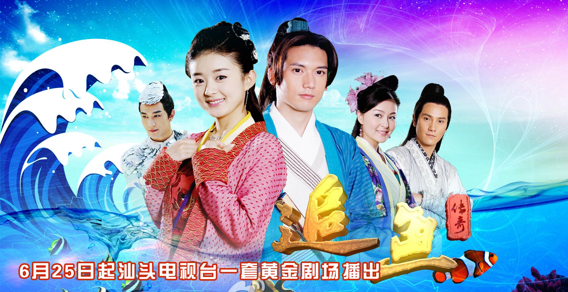《追鱼传奇》6月25日起汕头电视台一套黄金剧场播出