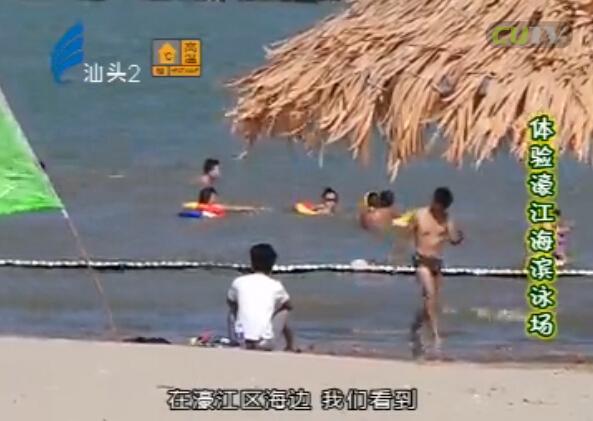 体验濠江海滨泳场 2016-07-24
