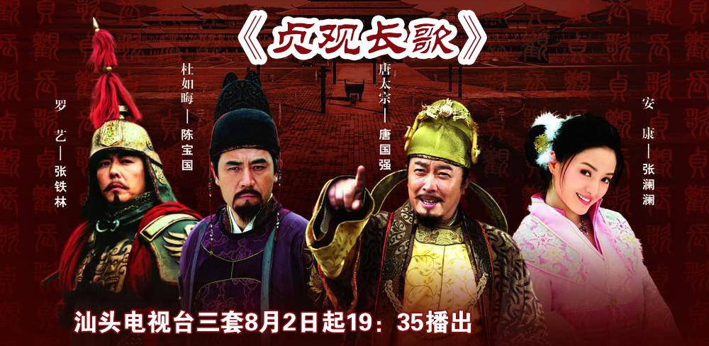 《贞观长歌》汕头电视台三套8月2日起19:35播出