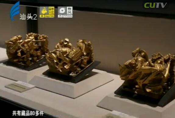 潮汕风 2016-09-26 市博物馆的潮字号
