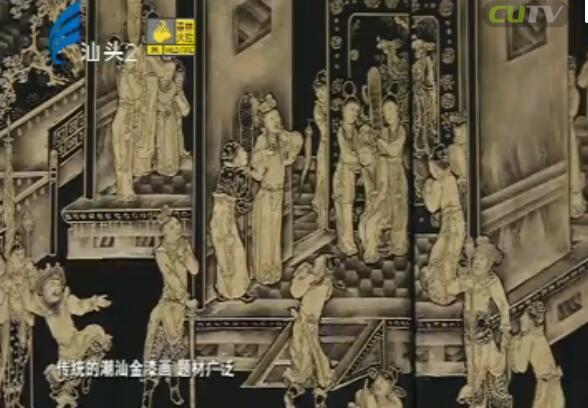 潮汕风 潮汕金漆画 2017-01-09