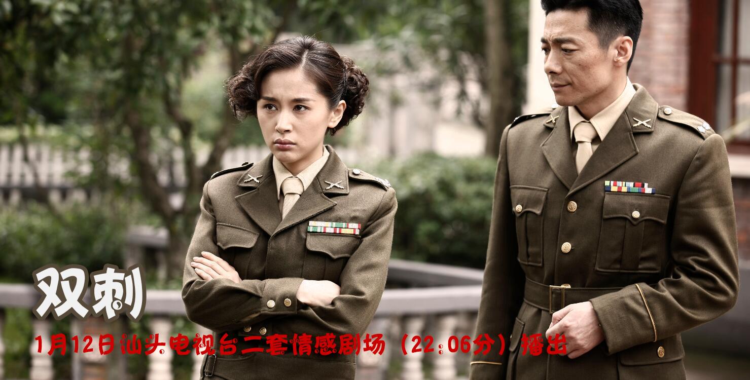 《双刺》1月12日汕头二套播出