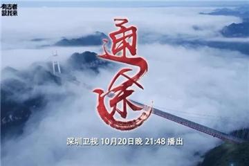 五集大型专题纪录片《通途》热播