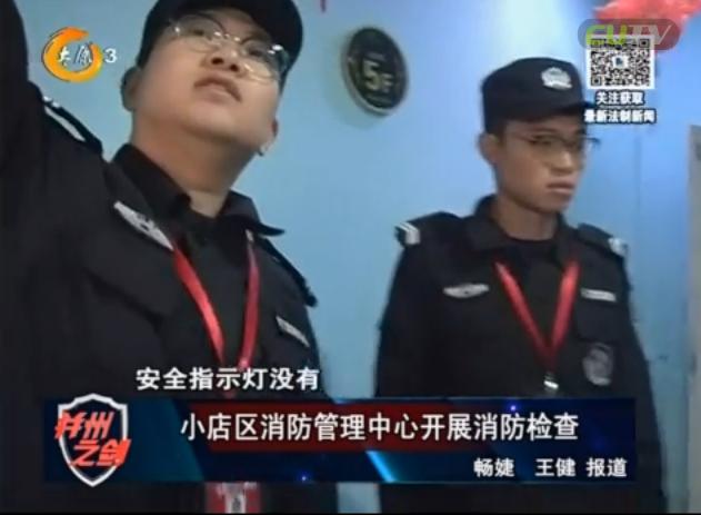 小店区消防管理中心开展消防检查