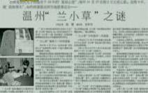 """""""兰小草""""隐善15年 离世方揭晓身份 2017-10-24"""