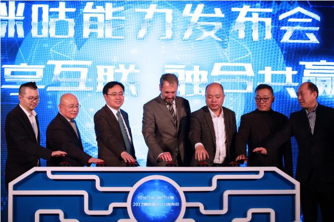 悦享互联 融合共赢 咪咕盒子2.0正式亮相中国移动全球合作伙伴大会
