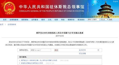 美佛州失事教练机上两名中国籍飞行学员确认遇难
