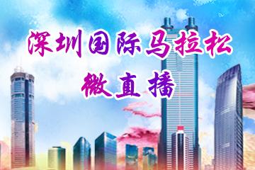 【直通深马】2017深圳国际马拉松全程直播