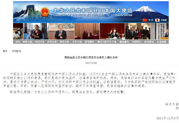 中国公民东京电车上被打 中使馆要求日方惩凶
