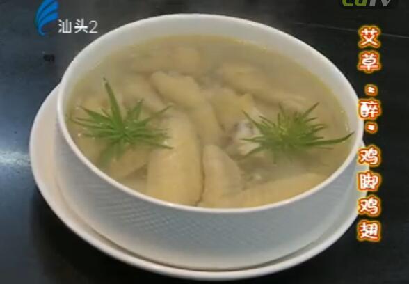 """艾草""""醉""""鸡脚鸡翅 2017-03-14"""