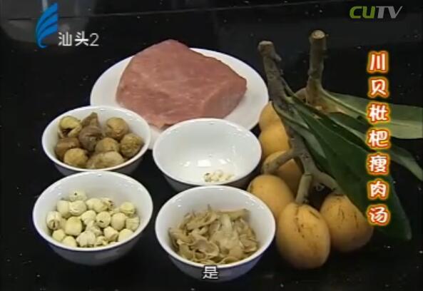 川贝枇杷瘦肉汤 2017-03-20