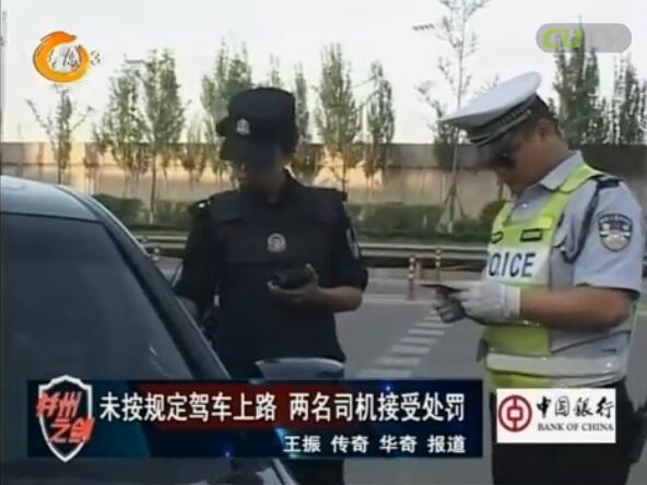 未按规定驾车上路 两名司机接受处罚