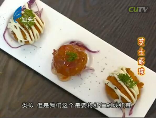芝士虾球 2017-06-06
