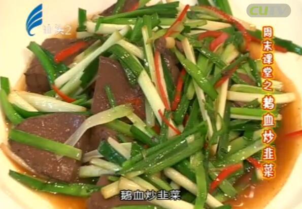 美食潮 鹅血炒韭菜