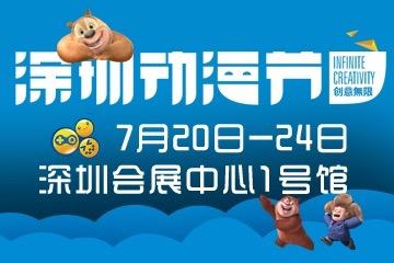第九届深圳动漫节精彩不断,你值得拥有!