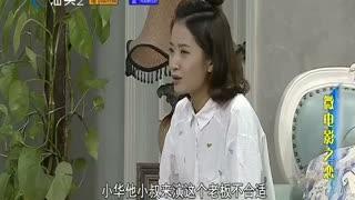 厝边头尾 2017-07-31 微电影之恋