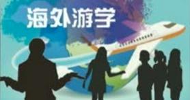 海外游学乱象 背后有着怎样的利益链? 2017-08-15