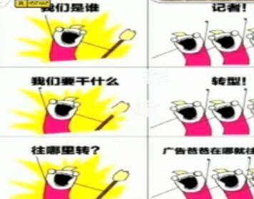 """""""我们是谁""""漫画走红网络 2017-08-19"""