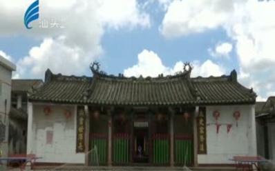 鲲江古村育特产 芡实之乡出贤才 2017-08-23