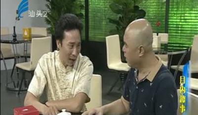 厝边头尾 月内趣事 2017-08-28
