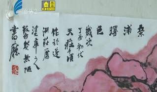 家在桑浦山脚下 手执彩笔绘名山 2017-09-13
