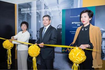 澳门邮政储金局成立百周年展览举行揭幕仪式