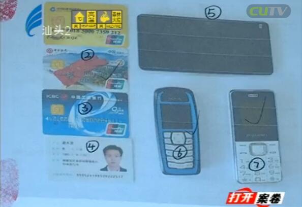 伸向信用卡的黑手 2017-09-22