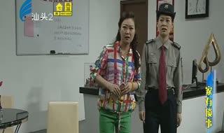 厝边头尾 家有琐事 2017-09-26