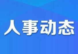 省十三届人大常委会第六次会议召开 任命省政府机构改革后部分省政府组成人员