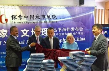 大英图书馆获赠《中国国家人文地理》丛书