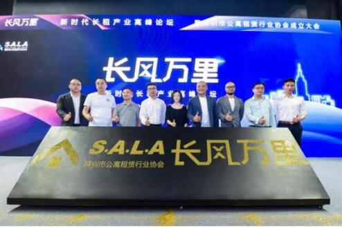 深圳市公寓租賃行業協會成立
