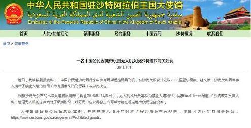 中国公民因携带玩具无人机入境沙特遭海关处罚