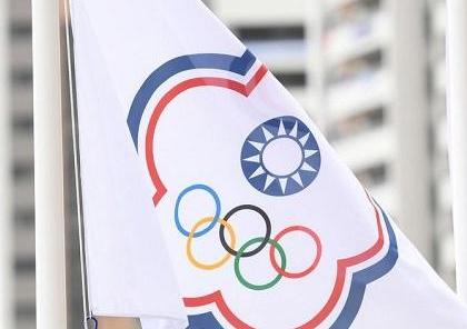 """中华台北奥委会和一些运动员表态反对""""东京奥运正名公投"""""""