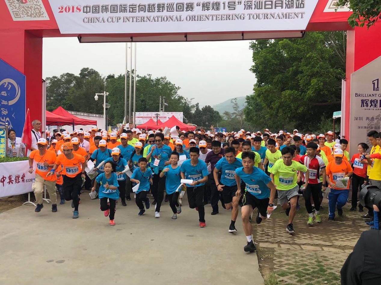 2018中国杯国际定向越野赛深汕日月湖站隆重举行
