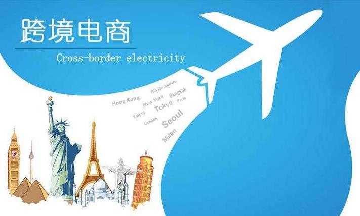 跨境电商零售进口政策将扩大适用范围