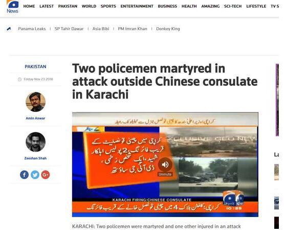 记者致电中国驻巴基斯坦卡拉奇领馆 领馆证实遭到袭击