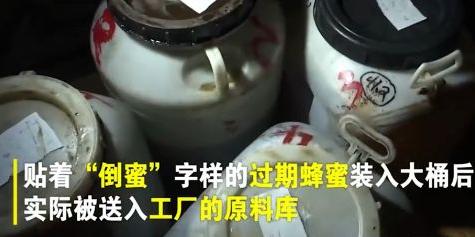 北京同仁堂被曝生产商回收过期蜂蜜 食药部门介入调查