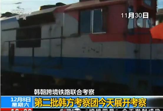 韩方公布韩朝铁路考察结果:东海线轨道状态不佳