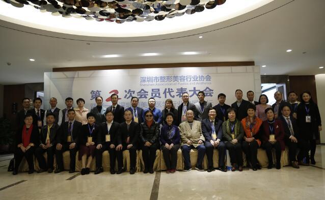 深圳市整形美容行業協會