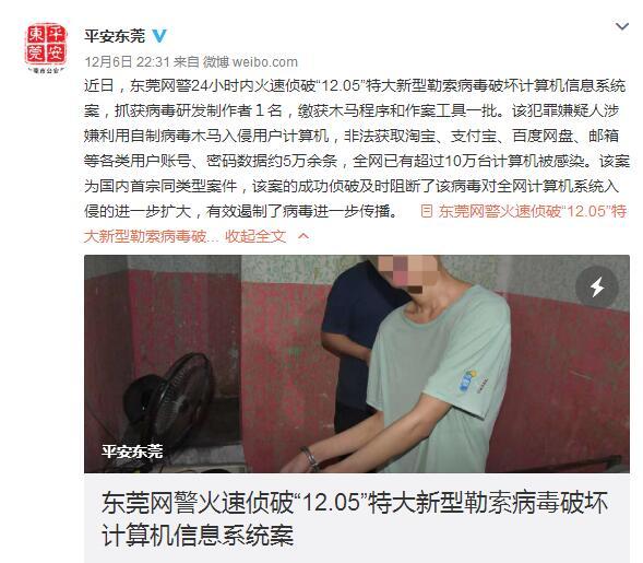 微信支付勒索病毒案告破 超10万电脑感染嫌疑人仅22岁