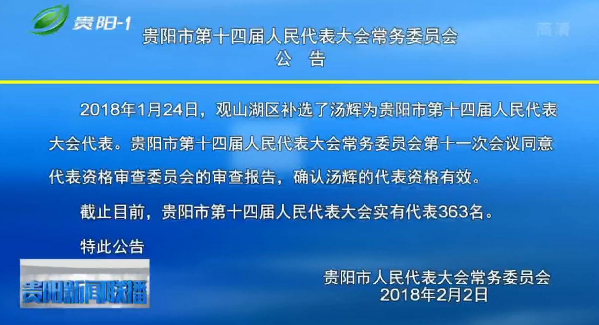 贵阳市第十四届人民代表大会常务委员会公告