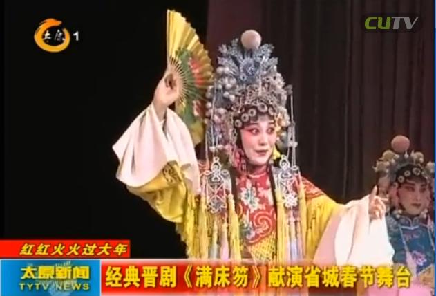 经典晋剧《满床笏》献演省城春节舞台