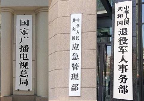国务院新组建部门陆续挂牌亮相