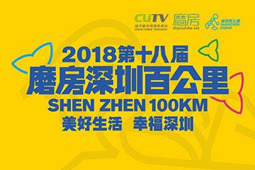 2018磨房深圳百公里:美好生活 幸福深圳