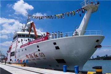 """""""向阳红03""""起航 执行中国大洋50航次科考"""